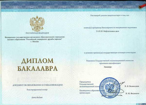 Bachelor's degree, Russian Federation, New style