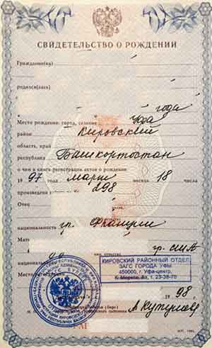 Birth certificate of Russia, issue year 1992