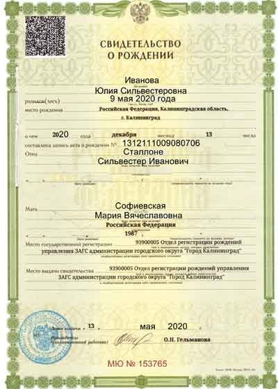Birth certificate of Russian Federation, issue year 2020