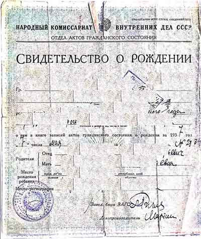 Birth certificate of USSR, issue year 1937