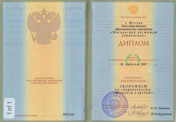 Russian Diploma Cover