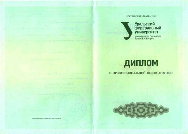 Russian diploma of vocational training
